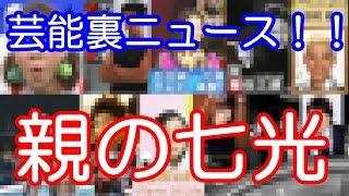 【裏ニュース】何でテレビに出ているの?親の七光芸能人ランキング【芸...