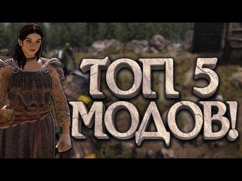 Mount And Blade Warband - МОДЫ В КОТОРЫЕ СТОИТ ПОИГРАТЬ!