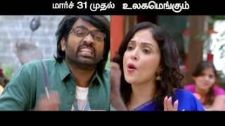 Kavan - TV Spot 8 | K V Anand | Movie Releasing on March 31st