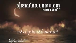 សុំទោសដែលបងចាកចេញ Original Song By  Vickeka Silva [ Official Audio ] Somtus deal bong jak jenh