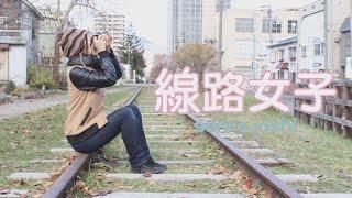 【作品タイトル】線路女子 2014年度作品 / 6:42 【出演】 小池唯花 古...