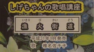 「漁火街道」しげちゃんの歌唱レッスン講座/椎名佐千子・平成31年1月発売