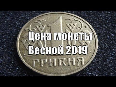 1 Гривна 2001 Цена украинской монеты весной 2019 года