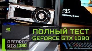 видео Обзор производительности NVIDIA GeForce GTX 480