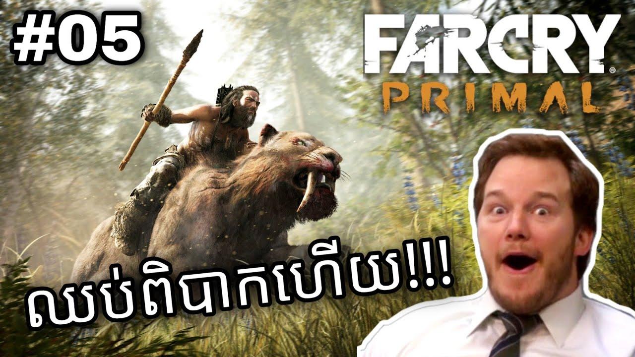 ខ្ញុំបានរៀន Skill ជិះខ្លាហើយ!!! 😲 លែងពិបាកដើរហើយ!!! 😍 Far Cry Primal Part 05