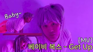 [MV] 베이비복스 'Get Up' 뮤직비디오(곽새로이)