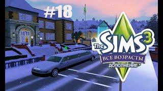 The Sims 3 Все возрасты #18 Выпускной бал