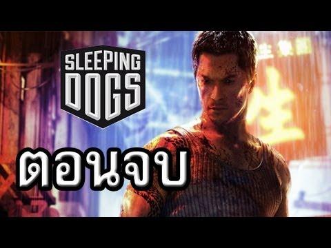 [Thai Subtitle] Let's Play Sleeping Dogs *ตอนจบ*