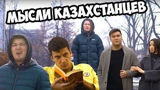 МЫСЛИ КАЗАХСТАНЦЕВ | О ЧЁМ ДУМАЮТ КАЗАХИ?