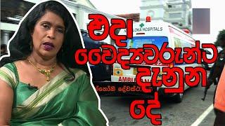 එදා වෛද්යවරුන්ට දැනුන දේ   Piyum Vila   22 - 04 - 2019   Siyatha TV Thumbnail