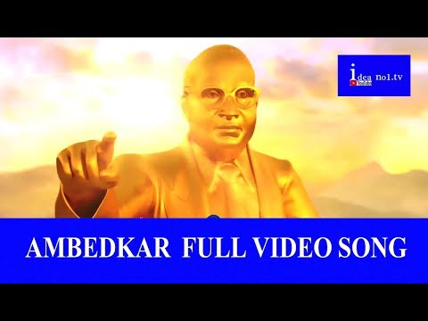 ambedkar song 2018|| ambedkar song||