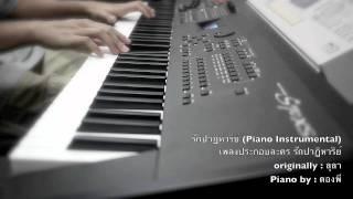 ลุลา - รักปาฏิหาริย์ Piano Cover by ตองพี
