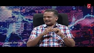 Aluth Parlimenthuwa - 23rd January 2019 Thumbnail
