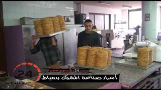 أسرار صناعة المشبك بدمياط Secrets of the Egyptian Damietta Clamp Industry