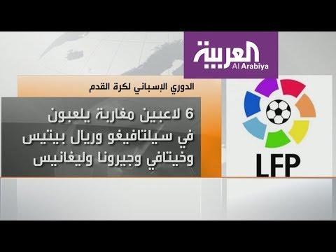 حضور مغربي كبير على صعيد اللاعبين في بطولات الدوري الإسباني  - نشر قبل 1 ساعة
