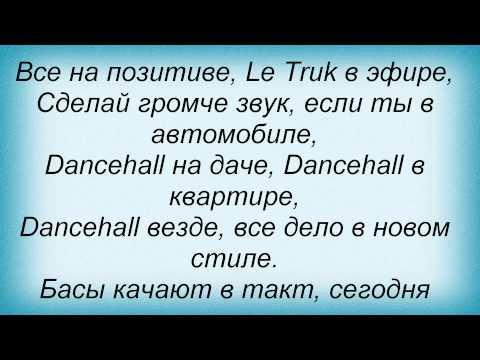 Клип Децл - Dancehall Mania