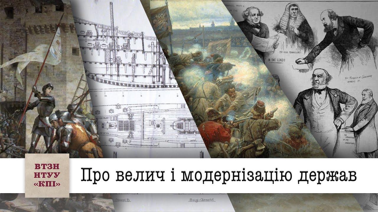 Георгий Дерлугьян о величии государств и ускоренной модернизации ...