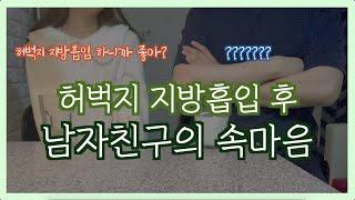 허벅지 지방흡입 후 과연 남자친구의 속마음은~?