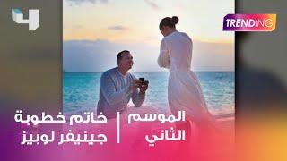 خاتم خطوبة جينيفر لوبيز من دار لبنانية .. شاهد سعر الخاتم