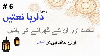 Gambar cover Muhammad Ur Un kay Gharany Bi Batyn   ( دلربا نعتیں ( البم    By Hafiz Abu Bakar