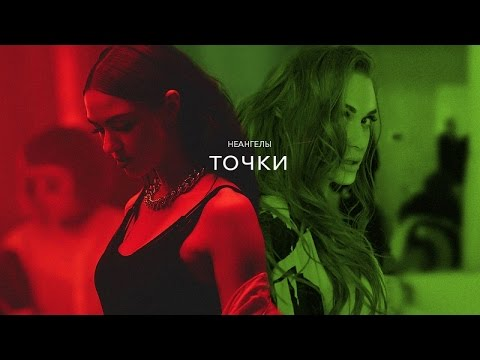НЕАНГЕЛЫ — ТОЧКИ [OFFICIAL VIDEO] Премьера