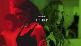 НЕАНГЕЛЫ - ТОЧКИ [OFFICIAL VIDEO]