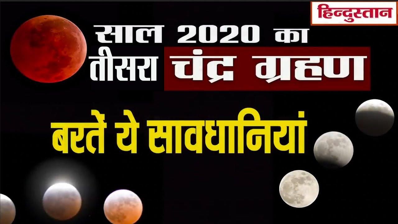 Chandra Grahan 2020: 5 जुलाई को लग रहा साल का तीसरा चंद्र ग्रहण, जानें राशियों पर इसका प्रभाव