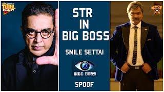 STR in Big Boss House ? | Smile Settai Big Boss Spoof | Tube Fest'17 | Smile Settai