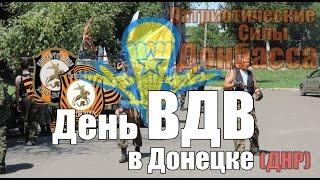 День ВДВ в Донецке. Десантники из