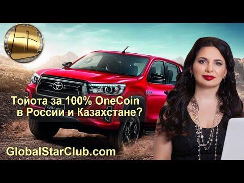 Тойота за 100% OneCoin в России и Казахстане?