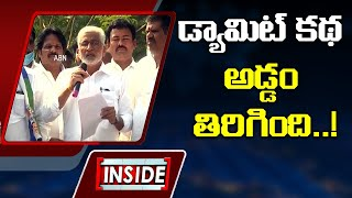 Focus On YCP Leaders Worried About MP Vijayasai Reddy Comments || Inside || ABN Telugu