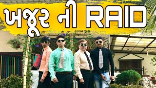 ખજૂર ની RAID | Khajur Bhai | Jigli and Khajur | Khajur Bhai Ni Moj | New Video