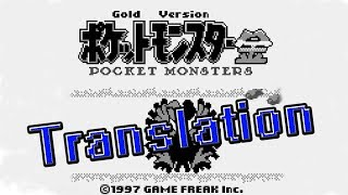 Attempting a translation of the Pokemon Gold Spaceworld 1997 Demo
