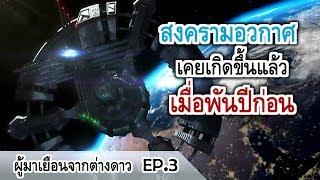 สงครามอวกาศเคยเกิดขึ้นแล้วเมื่อพันปีก่อน?   ผู้มาเยือนจากต่างดาว EP.3 : สงครามอวกาศ