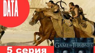 Игра престолов 6 сезон, 5 серия анонс (дата выхода)