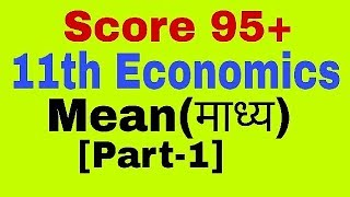 Mean, measure of center tendency, statistics,11th Class Economics :