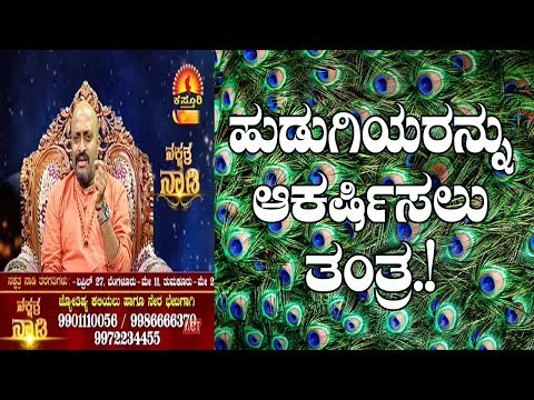 Repeat Simple Mantra & Tantric Remedies for Callers of Nakshatra
