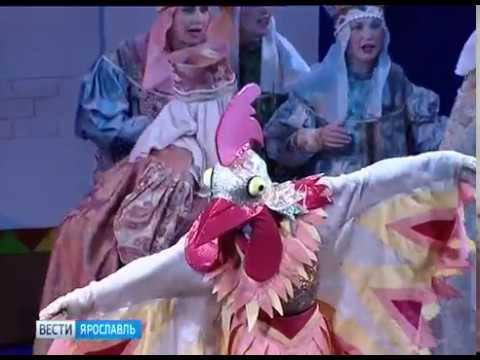 В ярославском ТЮЗе состоялась премьера спектакля «Золотой петушок»