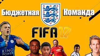 Собираем бюджетную команду в FIFA17 для Английской Премьер Лиги