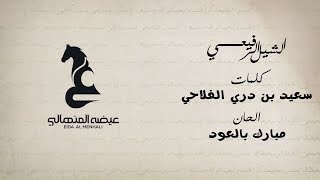 عيضه المنهالي - الشيل الرفيعي (حصرياً)   2019