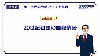 【世界史】 第一次世界大戦1 20世紀初頭の情勢 (22分)