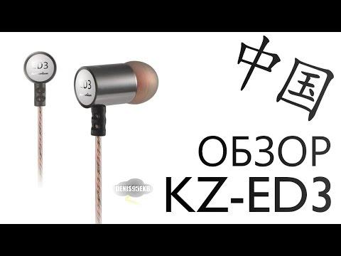 Отличные наушники за 8$ - Обзор Knowledge Zenith ED3 (KZ-ED3)[Aliexpress]