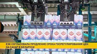 ЕЭК согласовала продление срока госрегулирования цен на сахар в Беларуси