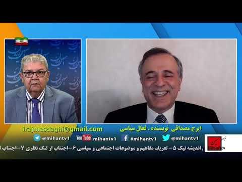 محاکمه نوری ، تحریم انتخابات، هواپیمای نظامی و انهدام ناو، ۱۵ خرداد، فدایی و مجاهد با ایرج مصداقی