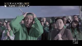 ひらちゃんの話し相手、第6回は俳優の白石 隼也さんが登場! ひらちゃん...