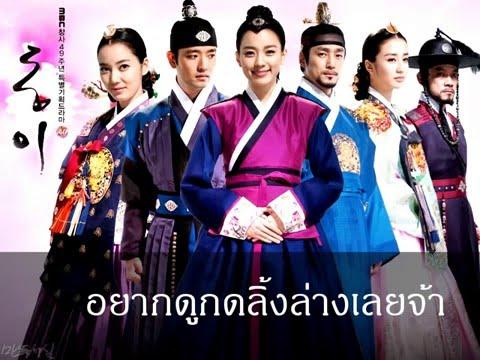 ซีรีส์เกาหลี Dong Yi ทงอี จอมนางคู่บัลลังก์