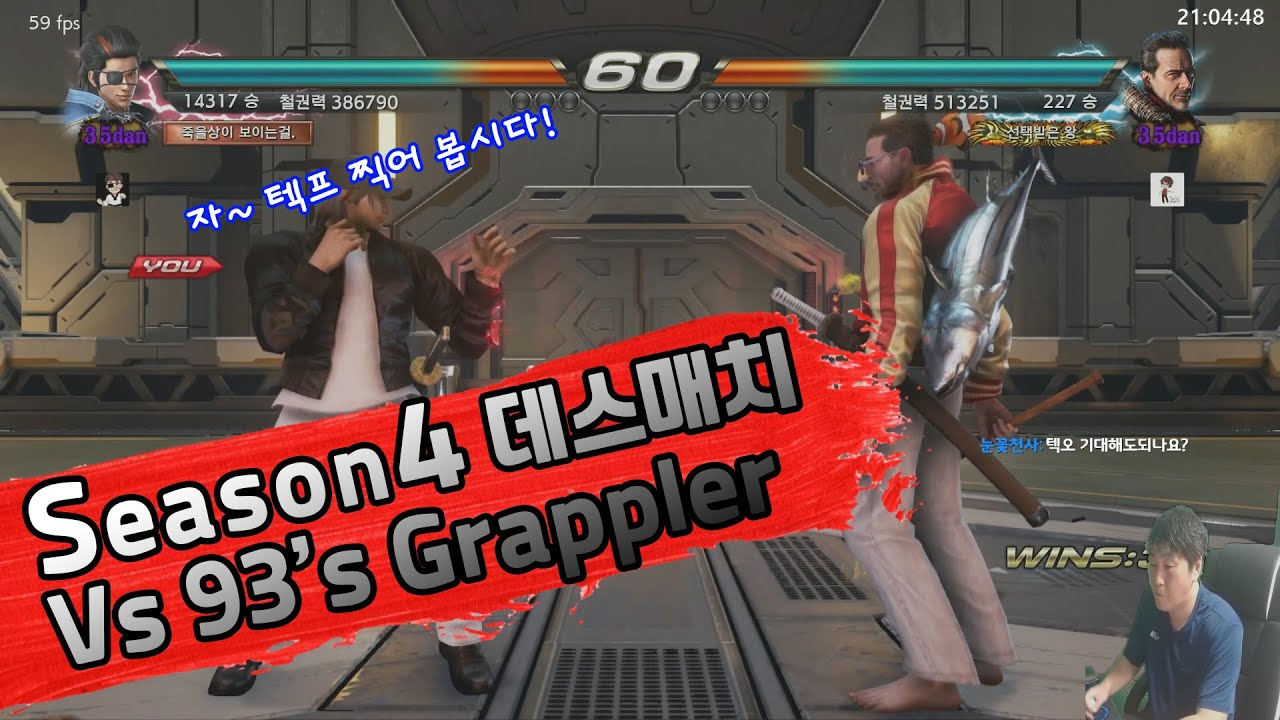 광견진화랑 vs 네간 트텍 maddogjin hwoarang vs 93's Grappler Negan