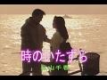 時のいたずら (カラオケ) 松山千春