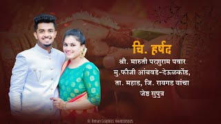 Wedding invitation video | Marathi wedding Invitation 2020 | Wedding invitation video whatsapp