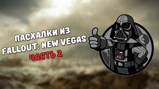 Пасхалки из Fallout New Vegas 2